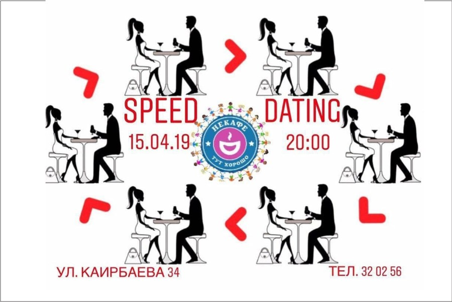 15.04.19. в 20:00 ждём тебя в «НЕКАФЕ» на SPEED DATING