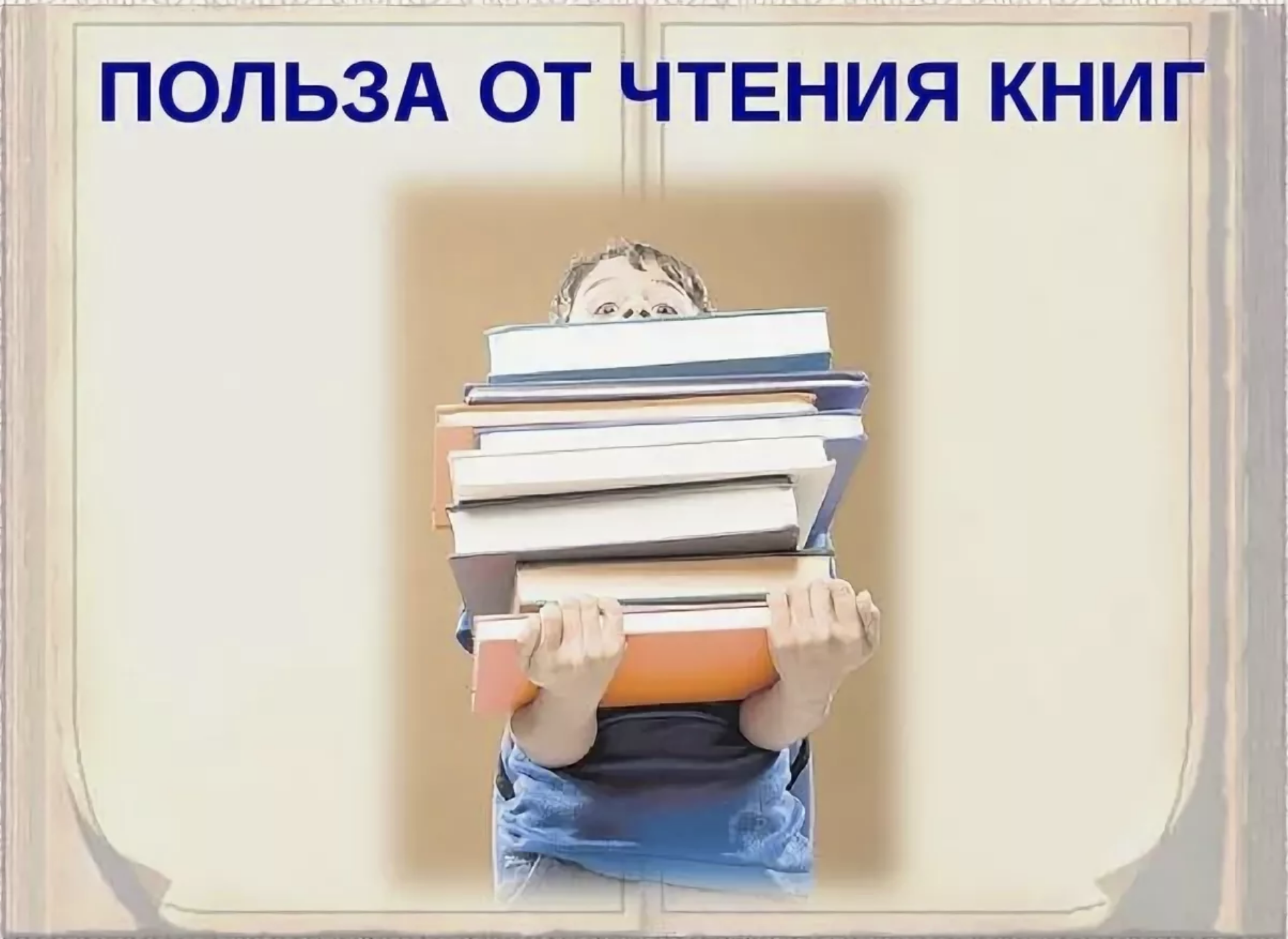 Картинки о пользе чтения книг, картинки